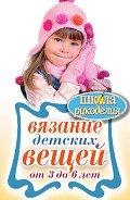 Каминская Елена Анатольевна - Вязание детских вещей от 3 до 6 лет