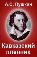 Пушкин Александр Сергеевич - Кавказский пленник