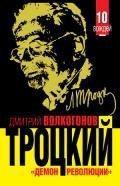Волкогонов Дмитрий Антонович - Троцкий. «Демон революции»