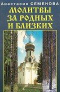Семенова Анастасия Николаевна - Молитвы за родных и близких