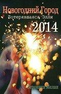 Мелан Вероника - Новогодний Город 2014. Потерявшаяся Элли (СИ)