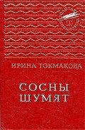 Токмакова Ирина Петровна - Сосны шумят (сборник)