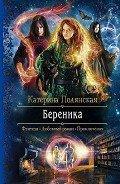 Полянская (Фиалкина) Катерина - Береника