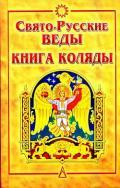 Асов Александр Игоревич - Свято-Русские Веды. Книга Коляды