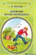 Носов Николай Николаевич - Дневник Коли Синицына