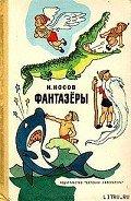 Носов Николай Николаевич - Фантазеры