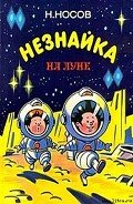 Носов Николай Николаевич - Незнайка на луне