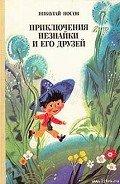 Носов Николай Николаевич - Приключения Незнайки и его друзей(без ил.)