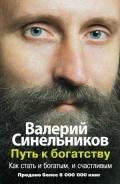 Синельников Валерий Владимирович - Путь к богатству. Как стать и богатым, и счастливым