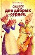 Абрамцева Наталья - Сказки для добрых сердец