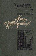 Егоров Георгий Михайлович - Книга о разведчиках