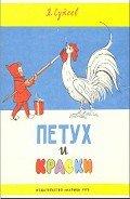 Сутеев Владимир Григорьевич - Петух и краски