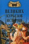 Николаев Николай Николаевич - 100 великих курьезов истории