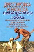 Оберлендер Г. - Дрессировка и натаска охотничьих собак