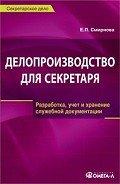 Смирнова Елена Станиславовна - Делопроизводство для секретаря
