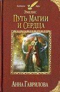 Гаврилова Анна Сергеевна - Путь магии и сердца