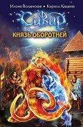 Волынская Илона - Князь оборотней