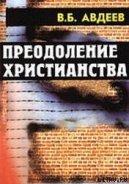 Авдеев Владимир Борисович - Преодоление христианства