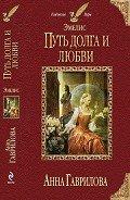 Гаврилова Анна Сергеевна - Путь долга и любви
