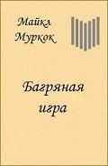 Муркок Майкл Джон - Багряная игра