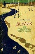 Скребицкий Георгий Алексеевич - Домик на берёзе