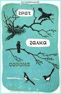 Скребицкий Георгий Алексеевич - Грач. Галка. Сорока
