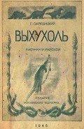 Скребицкий Георгий Алексеевич - Выхухоль