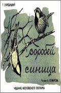 Скребицкий Георгий Алексеевич - Воробей. Синица