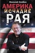 Злобин Николай Васильевич - Америка. Исчадие рая