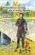 Егорова Елена Николаевна - «Волшебные места, где я живу душой…» Пушкинские сады и парки