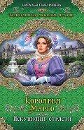 Павлищева Наталья Павловна - Королева Марго. Искушение страсти