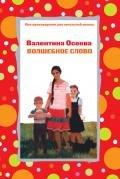Осеева Валентина Александровна - Волшебное слово