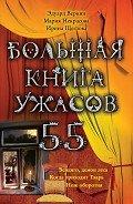 Веркин Эдуард - Большая книга ужасов – 55 (сборник)