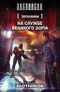 Злотников Роман Валерьевич - На службе Великого дома