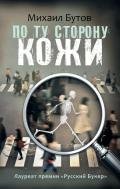 Бутов Михаил - По ту сторону кожи (сборник)