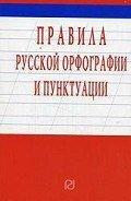Коллектив авторов - Правила русской орфографии и пунктуации