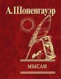 Шопенгауэр Артур - Мысли