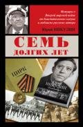 Никулин Юрий Владимирович - Семь долгих лет