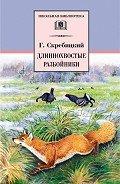 Скребицкий Георгий Алексеевич - Длиннохвостые разбойники (сборник)