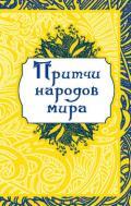 Капралова О. - Притчи народов мира