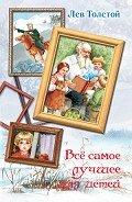 Толстой Лев Николаевич - Все самое лучшее для детей (сборник)