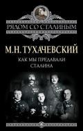 Тухачевский Михаил Николаевич - Как мы предавали Сталина