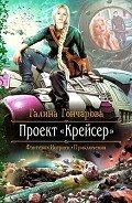 Гончарова Галина Дмитриевна - Проект «Крейсер»