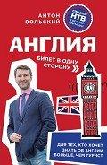 Вольский Антон Александрович - Англия. Билет в одну сторону
