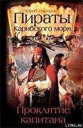 Папоров Юрий Николаевич - Пираты Карибского моря. Проклятие капитана