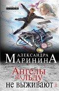 Маринина Александра Борисовна - Ангелы на льду не выживают. Том 1