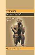 Эриксен Томас Хилланд - Что такое антропология?