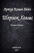 Дойл Артур Игнатиус Конан - Шерлок Холмс. Большой сборник