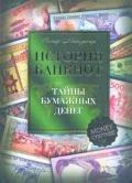 Майзингер Рольф - История банкнот : тайны бумажных денег