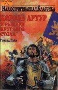 Пайл Говард - Король Артур и рыцари круглого стола